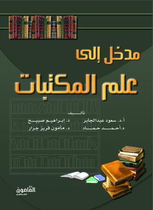 مدخل إلى علم المكتبات