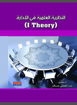 النظرية الإسلامية العلمية في الإدارة