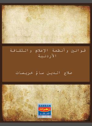 قوانين وأنظمة الإعلام والثقافة الأردنية
