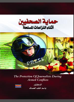 حماية الصحفيين أثناء النزاعات المسلحة
