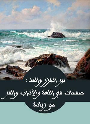 بين الجزر والمد: صفحات في اللغة والآداب والفن والحضارة