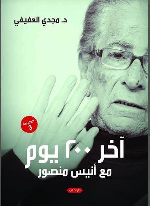 آخر 200 يوم في حياة أنيس منصور