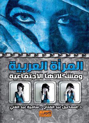 المرأة العربية ومشكلاتها الاجتماعية