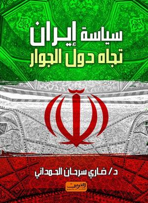 سياسة إيران تجاه دول الجوار