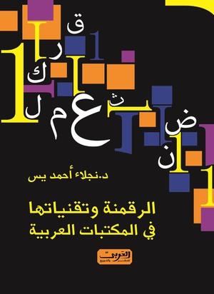 الرقمنة وتقنياتها في المكتبات العربية