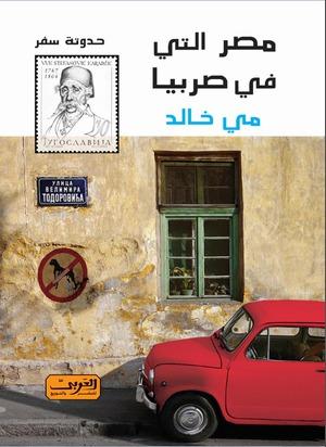 مصر التي في صربيا