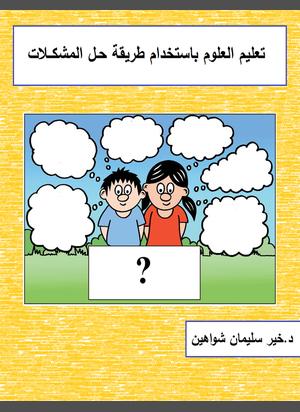 تعليم العلوم باستخدام طريقة حل المشكلات