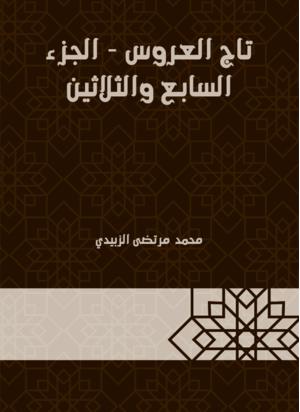 تاج العروس - الجزء السابع والثلاثين