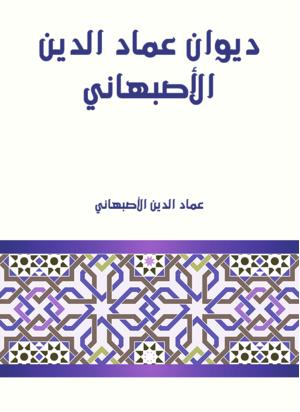 ديوان عماد الدين الأصبهاني