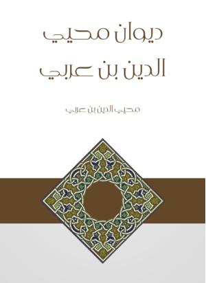 ديوان محيي الدين بن عربي