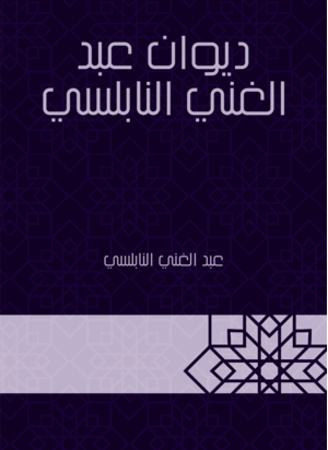 ديوان عبد الغني النابلسي