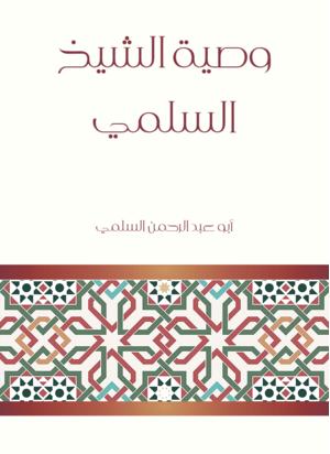 وصية الشيخ السلمي