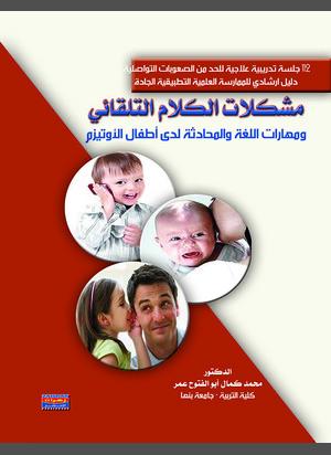 مشكلات الكلام التلقائي ومهارات اللغة والمحادثة لدى أطفال الأوتيزم