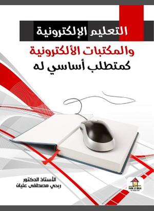 التعليم الإلكترونية والمكتبات الألكترونية كمتطلب أساسي له