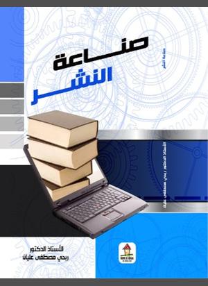 صناعة النشر