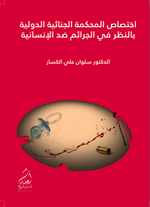اختصاص المحكمة الجنائية الدولية بالنظر في الجرائم ضد الإنسانية