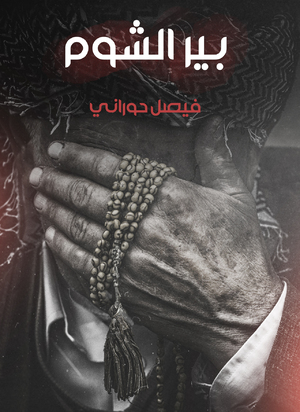 بير الشوم