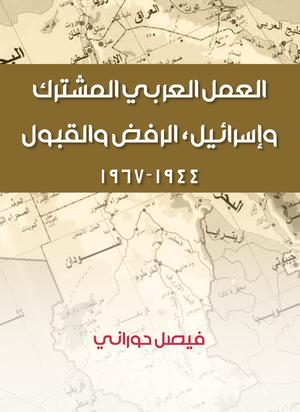 العمل العربي المشترك وإسرائيل