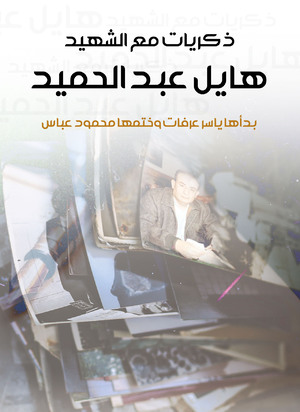 ذكريات مع الشهيد هايل عبد الحميد