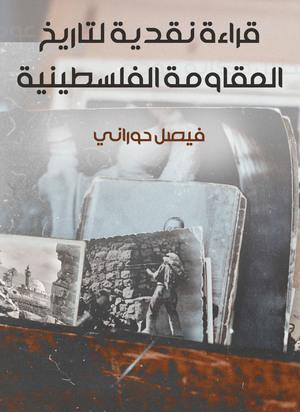 قراءة نقديّة لتاريخ المقاومة الفلسطينية