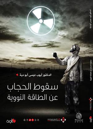 سقوط الحجاب عن الطاقة النووية