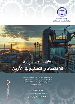 الآفاق المستقبلية للتصنيع في الأردن