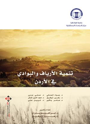 تنمية الأرياف والبوادي في الأردن