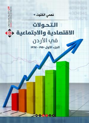التحولات الاقتصادية والاجتماعية في الأردن