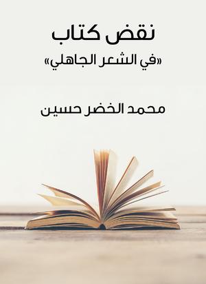 نقض كتاب «في الشعر الجاهلي»