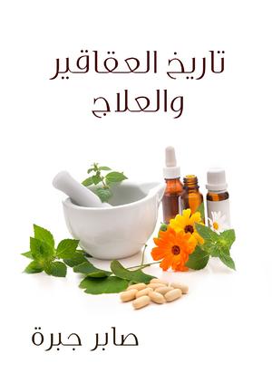 تاريخ العقاقير والعلاج