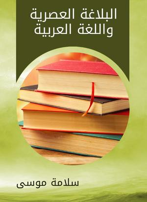 البلاغة العصرية واللغة العربية