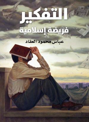 التفكير فريضة إسلامية