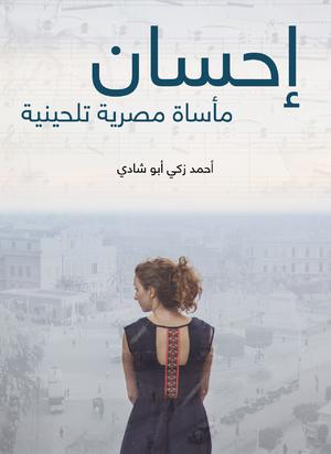 إحسان: مأساة مصرية تلحينية