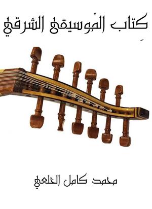 كِتاب المُوسيقى الشرقي