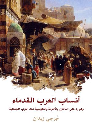 أنساب العرب القدماء: وهو رد على القائلين بالأمومة والطوتمية عند العرب الجاهلية
