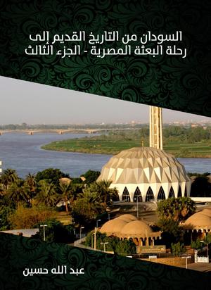 السودان من التاريخ القديم إلى رحلة البعثة المصرية (الجزء الثالث)