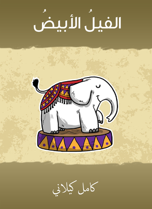 الفيل الأبيض
