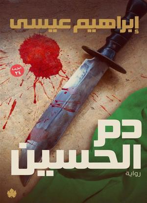 دم الحسين