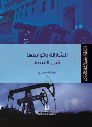 الشارقة وتوابعها قبل النفط