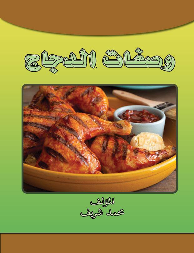وصفات الدجاج