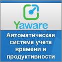 Создать Yaware учетную запись