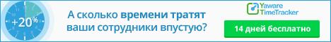 Создать Yaware.TimeTracker учетную запись