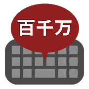 FREE App Kanji numerical keypad