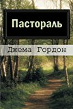 Pastoral': Stikhi (Russian Edition)