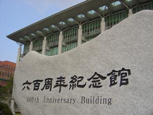SKKU - Sungkyunkwan University SKK GSB