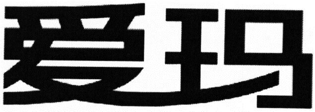 Unidentified verbal element (It consists of Chinese characters)