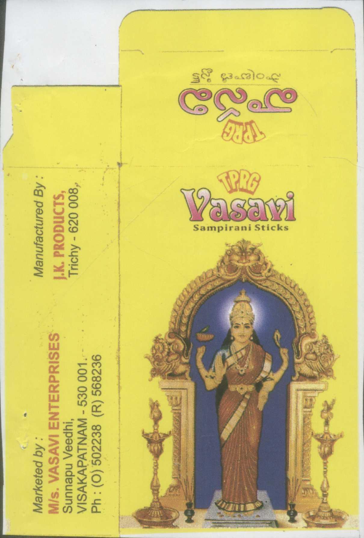 Trademarks of S  Jayakrishnan  | Zauba Corp