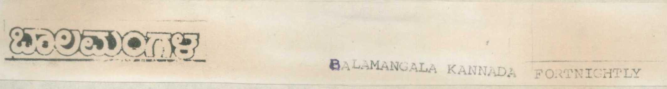 BALAMANGALA