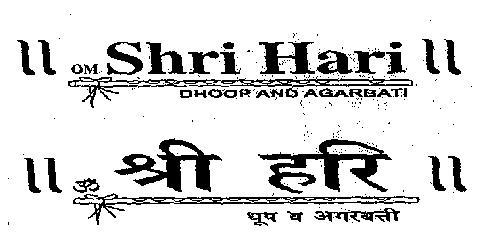 Shri Hari Trademark Detail Zauba Corp