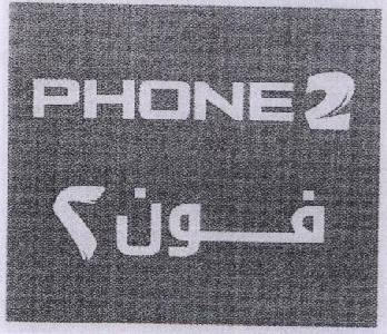 PHONE2 Trademark Detail | Zauba Corp